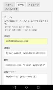 contact form 7の設定