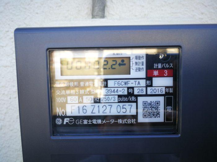 電力量計100vを200vに切替