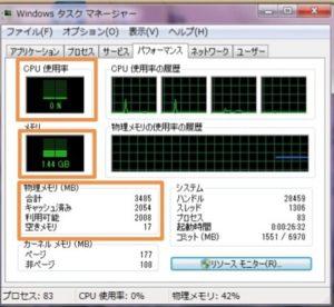 pcメモリ容量の確認