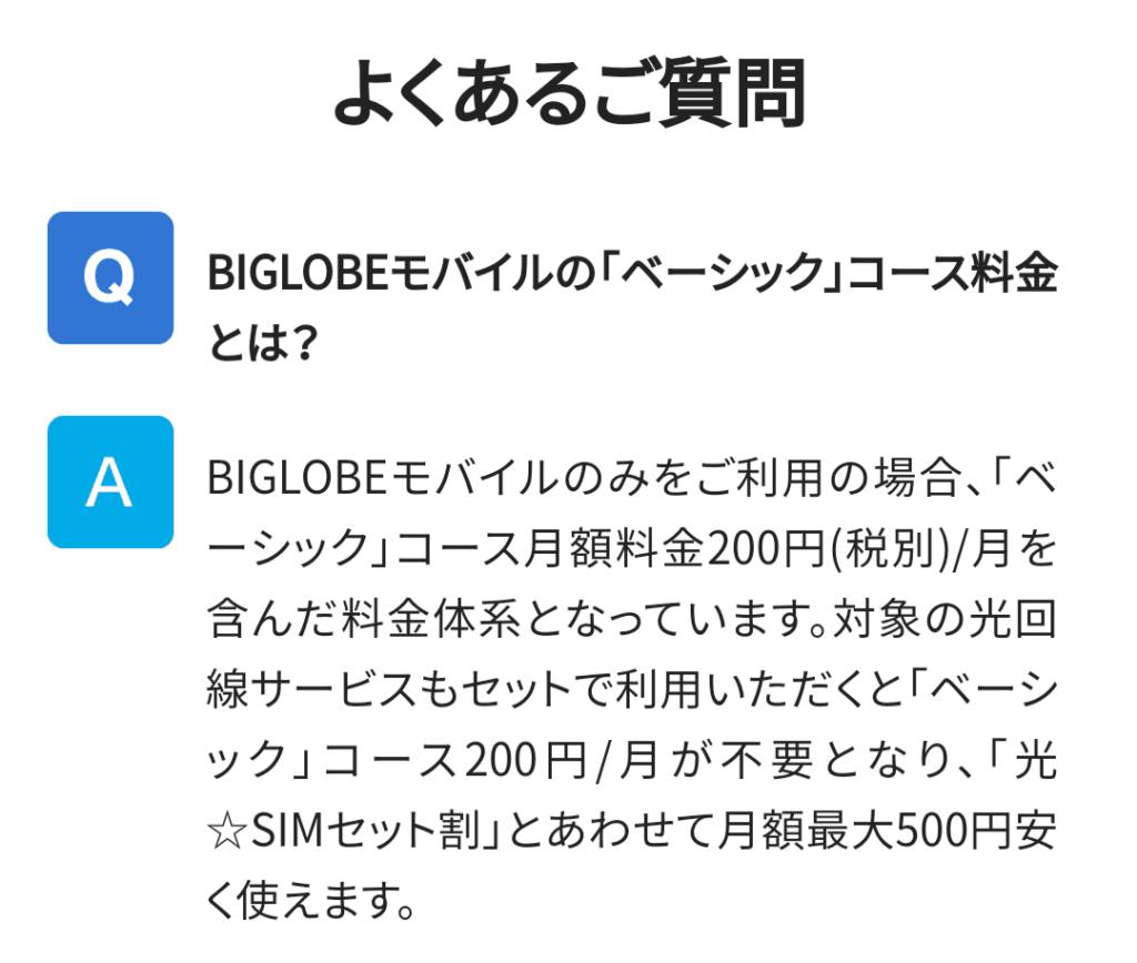 Biglobeセット割