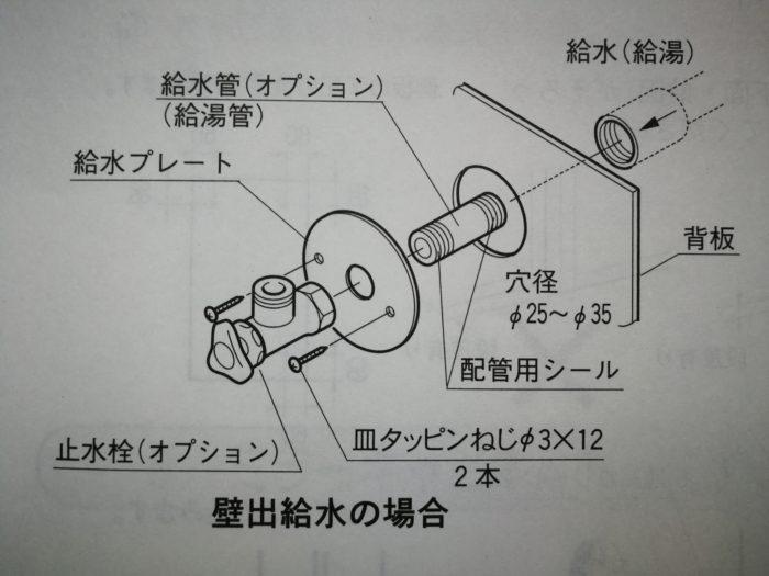 洗面台交換 diy 止水栓