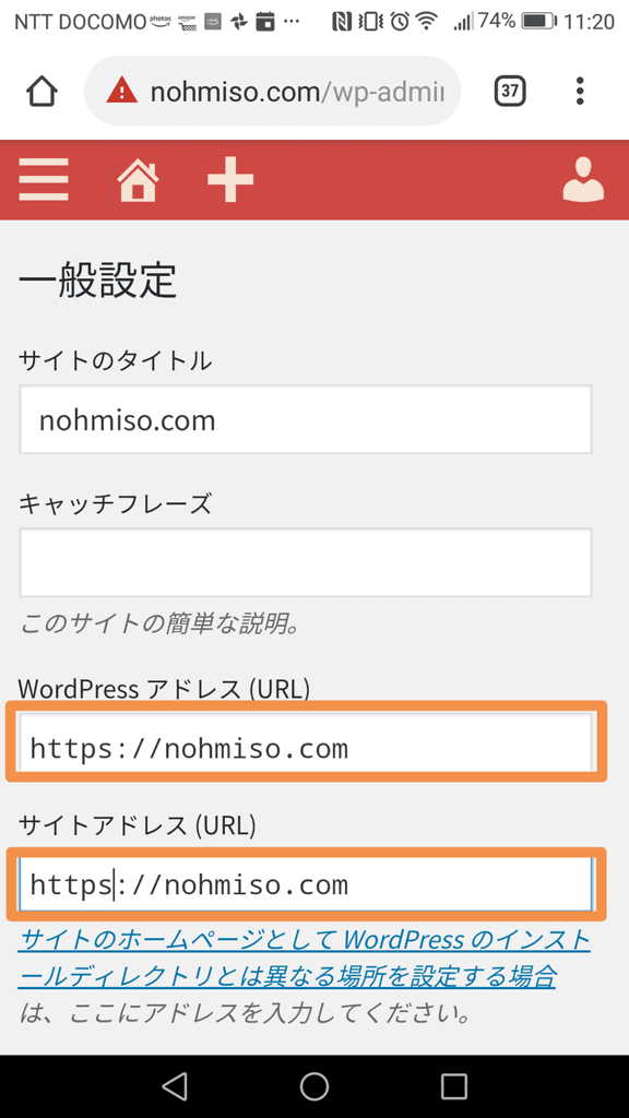 https wordpressの設定