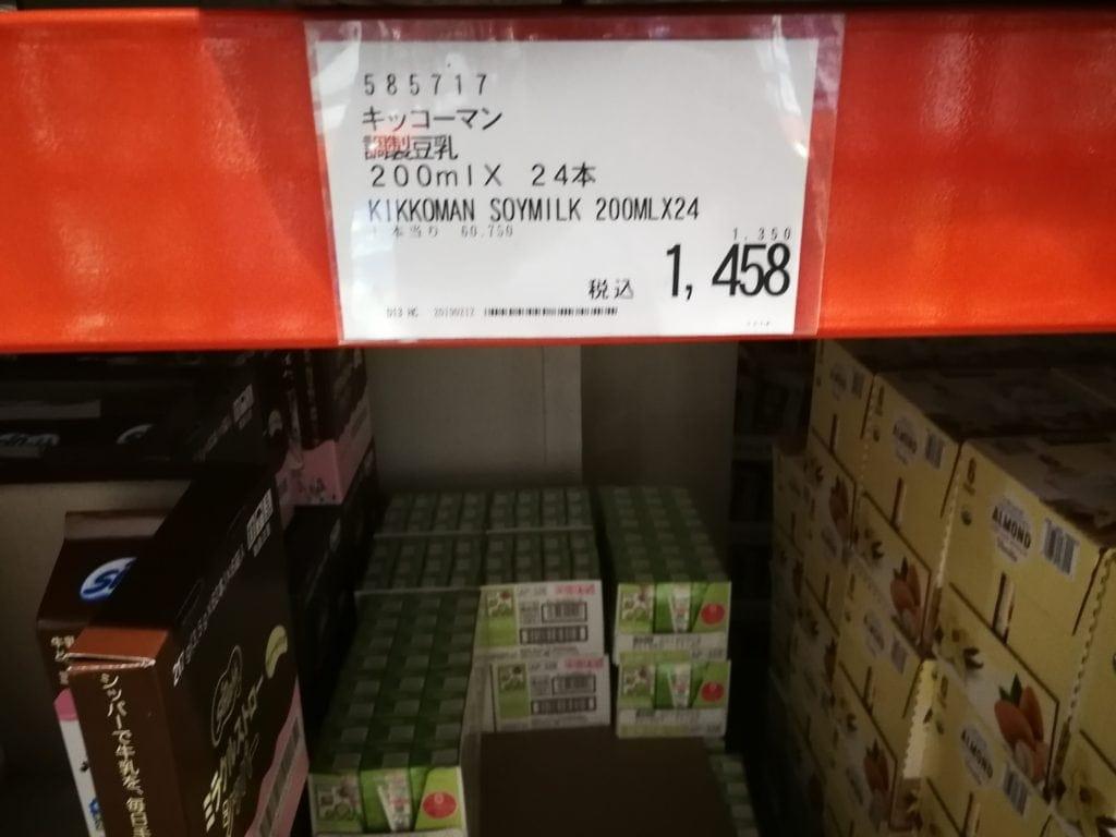 コストコの豆乳が安すぎ