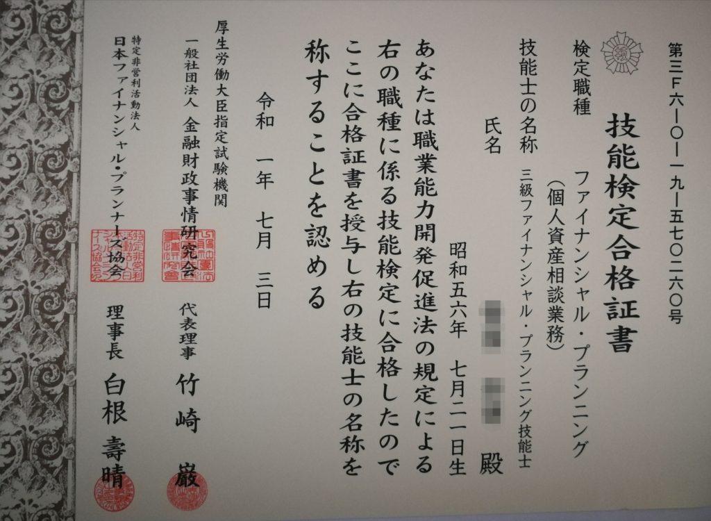 FP3級 合格証書