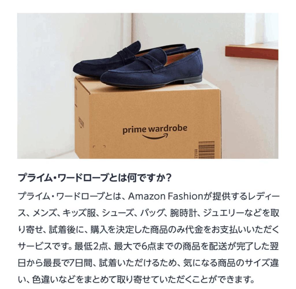 アマゾン 試着