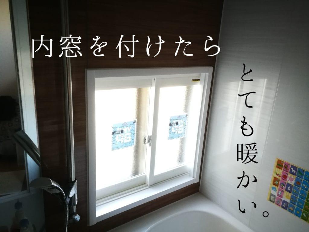 内窓は暖かい