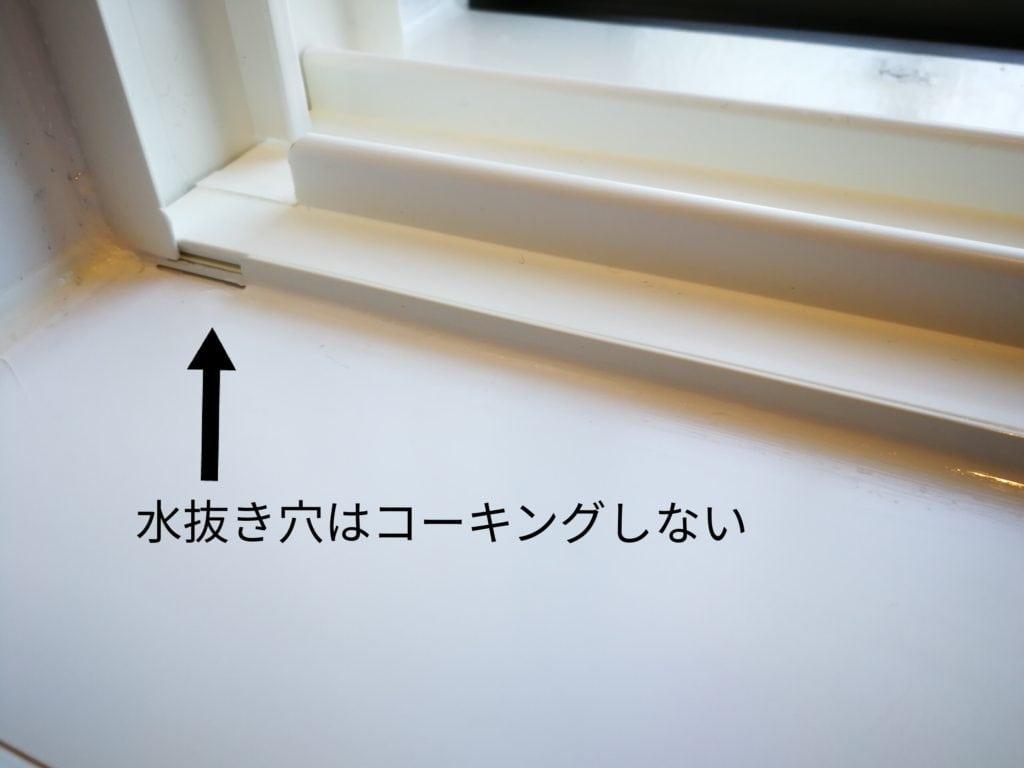 内窓のコーキング処理