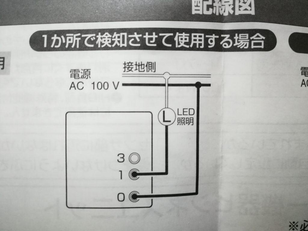 人感センサー 結線図