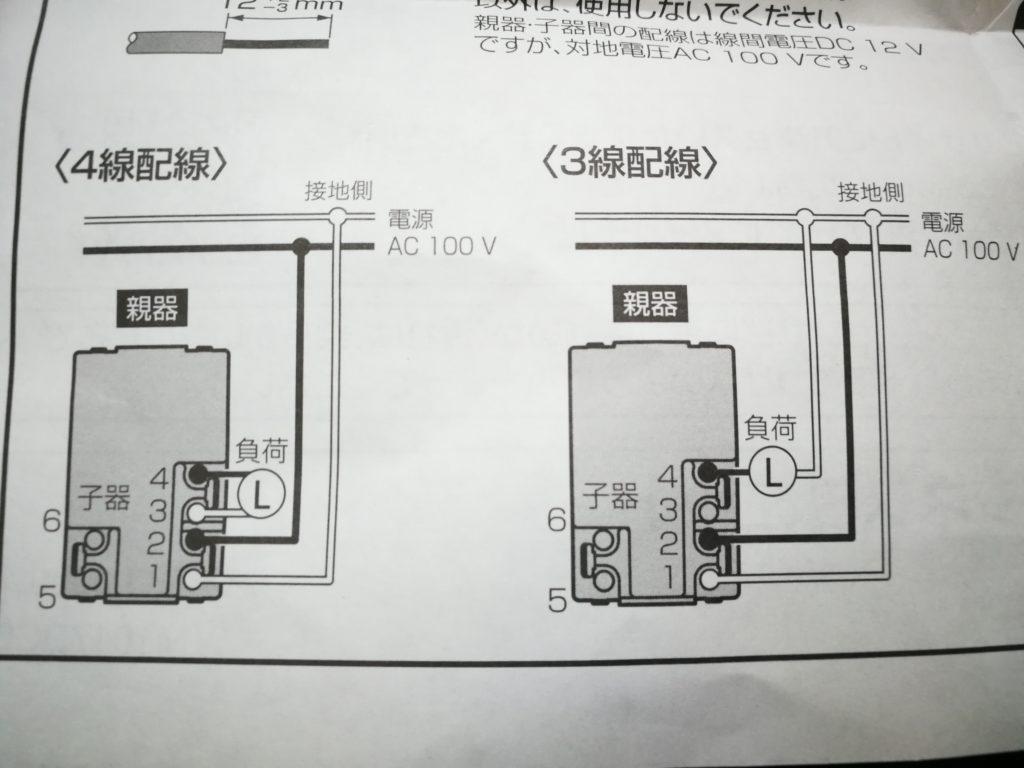 人感センサー WTK1411WK