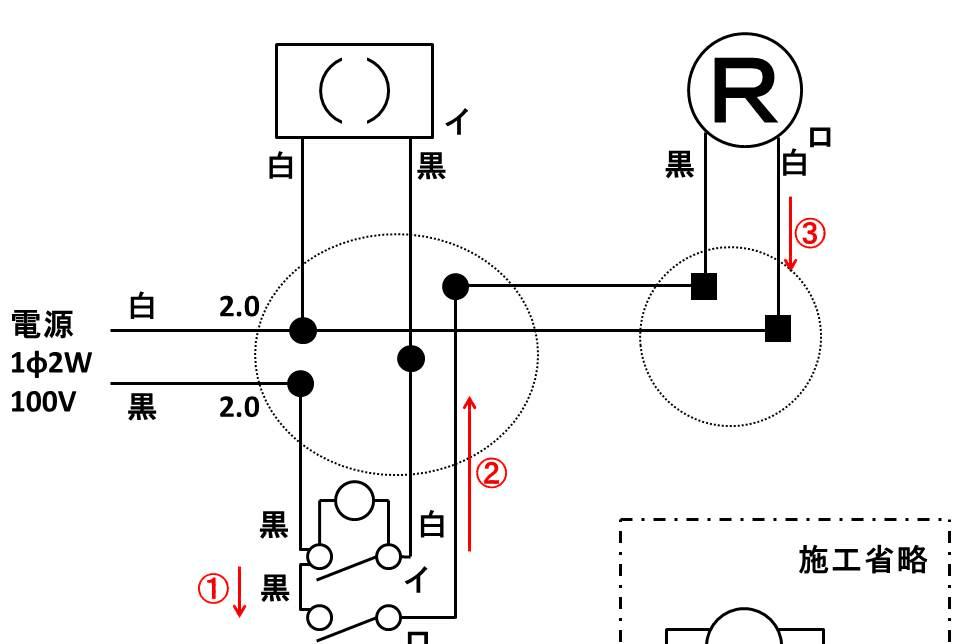 人感センサーの複線図
