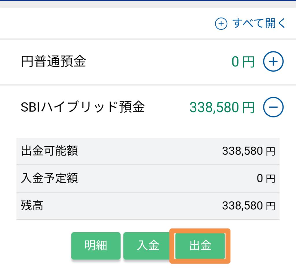 sbi銀行 預金 移動