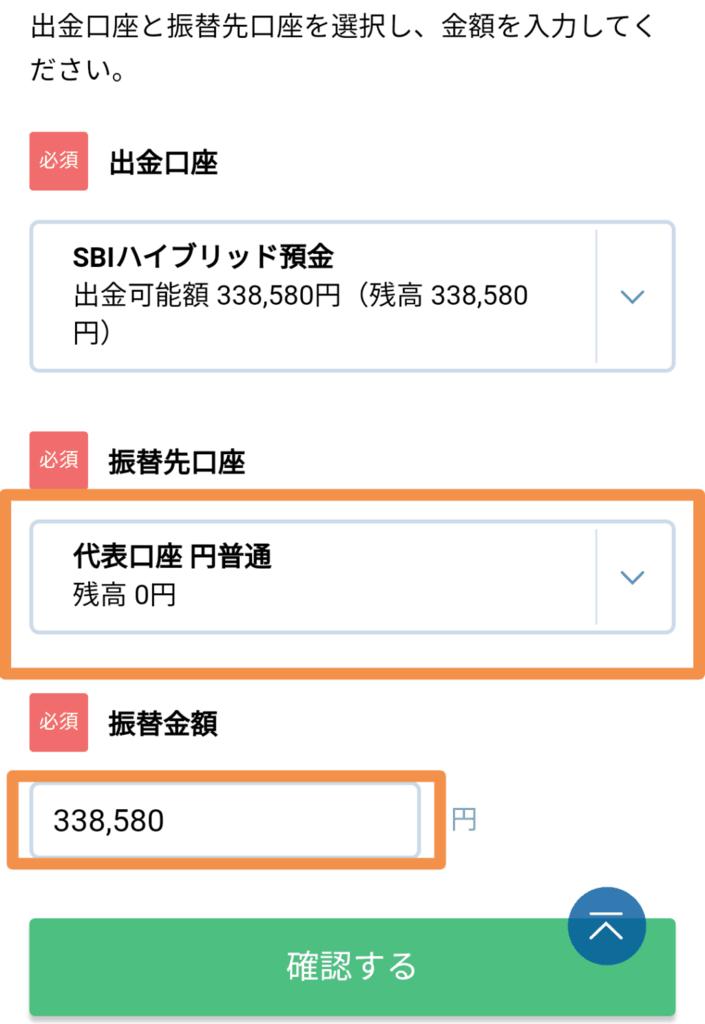 SBI銀行 円普通預金へ出金