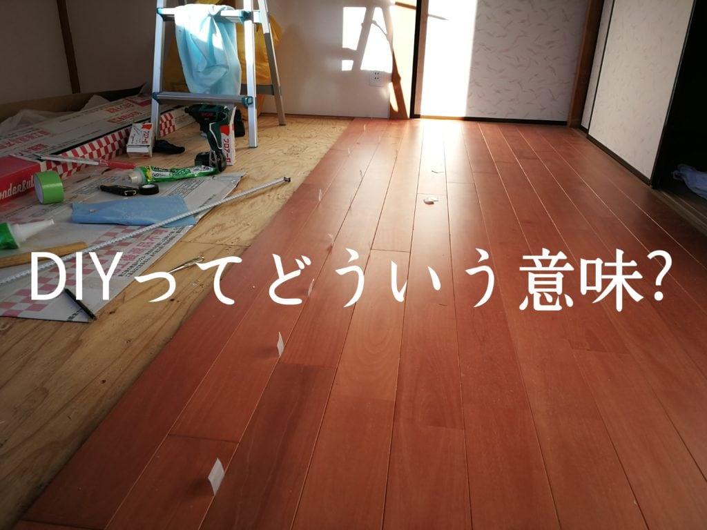 DIY 意味