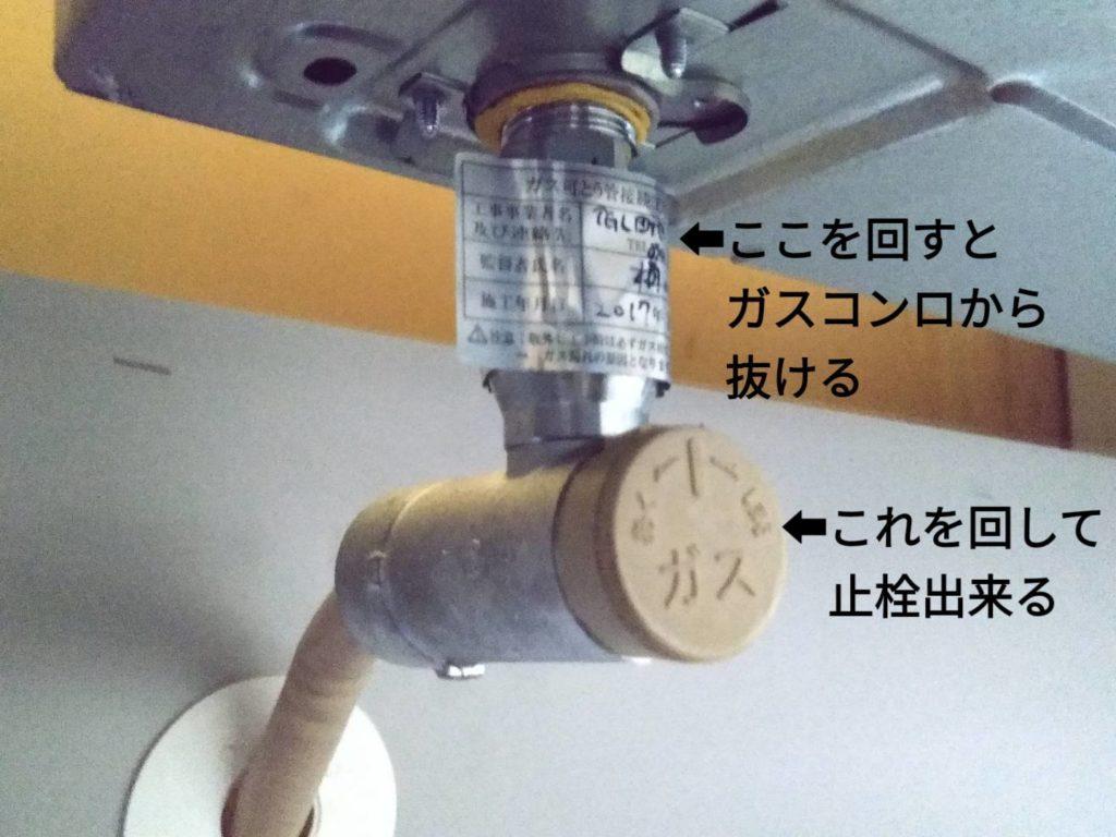 ガスコンロ 止栓