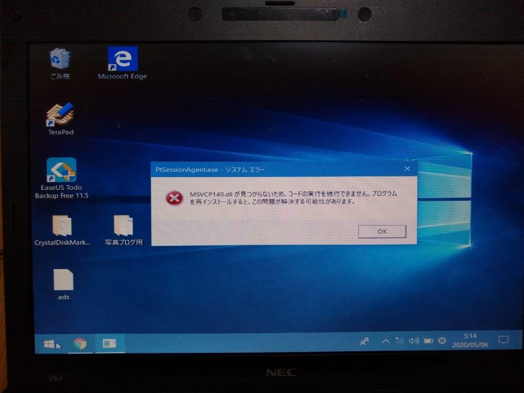 windows10 SSD交換