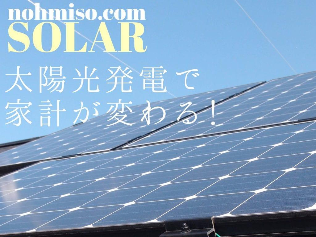 発電 太陽 売 電 光