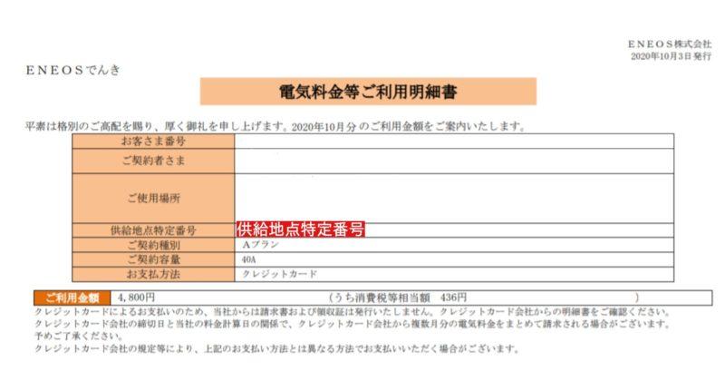 エネオスでんき 供給地点特定番号の表示