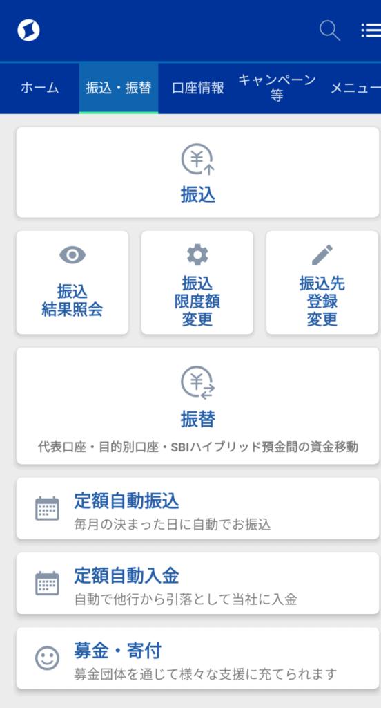 SBI 定額自動入金設定